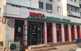 Магазин площадью 140 м², Алпысбаева 127 за 45 млн 〒 в Шымкенте, Абайский р-н