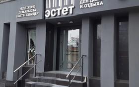 Магазин площадью 68.5 м², проспект Ауэзова 24 за 55 млн 〒 в Усть-Каменогорске