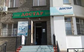 Магазин площадью 78.1 м², Авангард, Курмангазы 1а за 50 млн 〒 в Атырау
