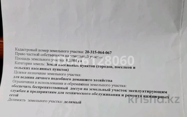 Участок 10 соток, мкр Аккайын 58 — Обсерватория за 25.5 млн 〒 в Алматы, Медеуский р-н