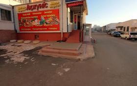 Магазин площадью 181.4 м², Уалиханова 158/1 за ~ 45 млн 〒 в Кокшетау