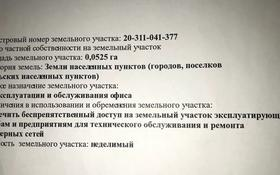 Участок 0.0525 га, Алексеева за 40 млн 〒 в Алматы, Алмалинский р-н