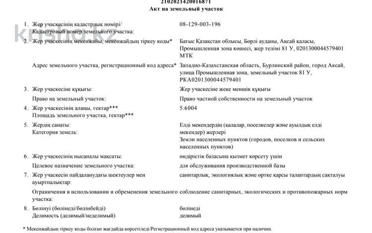 Участок 5.6 га, Промышленная зона 81У за 45 млн 〒 в Аксае