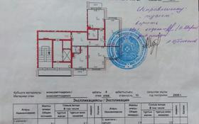3-комнатная квартира, 90 м², 8/10 этаж, Мкр Усольский 47/1 — Мкр Усольский за 30 млн 〒 в Павлодаре