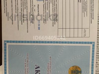 Участок 17 соток, Наурызбай батыра 45 за 15 млн 〒 в Байсерке