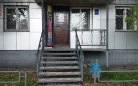 Магазин площадью 45.8 м², 1-й микрорайон 1-й мкр — Комбинатская улица за 17 млн 〒 в Семее