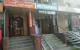 Салон красоты за 36 млн 〒 в Алматы, Алмалинский р-н