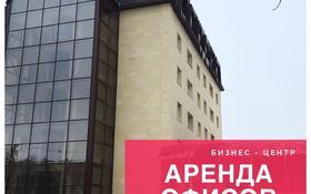 Офис площадью 20 м², Луначарского 6/2 за 2 750 〒 в Павлодаре