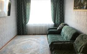 3-комнатная квартира, 72 м², 5/6 этаж, Мкр Горка Дружбы за 21 млн 〒 в Темиртау