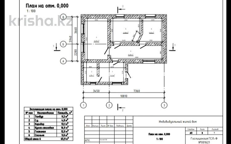 3-комнатный дом, 66 м², 10 сот., Мкр Кунгей за 12.5 млн 〒 в Караганде