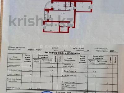 3-комнатная квартира, 100 м², 7/11 этаж, Шевченко за 33.5 млн 〒 в Нур-Султане (Астане), Сарыарка р-н