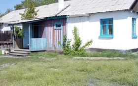 3-комнатный дом, 50.4 м², 0.6 сот., Мира 22/2 — Павлодарский район за 1.5 млн 〒