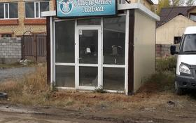 Киоск площадью 15 м², улица Кордай 8 за 150 000 〒 в Нур-Султане (Астане)