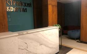 2-комнатная квартира, 55 м², 4/8 этаж помесячно, Шамши Калдаякова 1\2 за 250 000 〒 в Нур-Султане (Астана), Алматы р-н