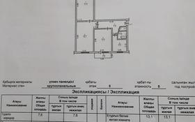 3-комнатная квартира, 65.8 м², 5/5 этаж, 4-й микрорайон 23 за 10.9 млн 〒 в Капчагае