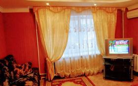 1-комнатная квартира, 40 м², 2 этаж посуточно, проспект Нурсултана Назарбаева 207 — Евразия за 6 000 〒 в Уральске