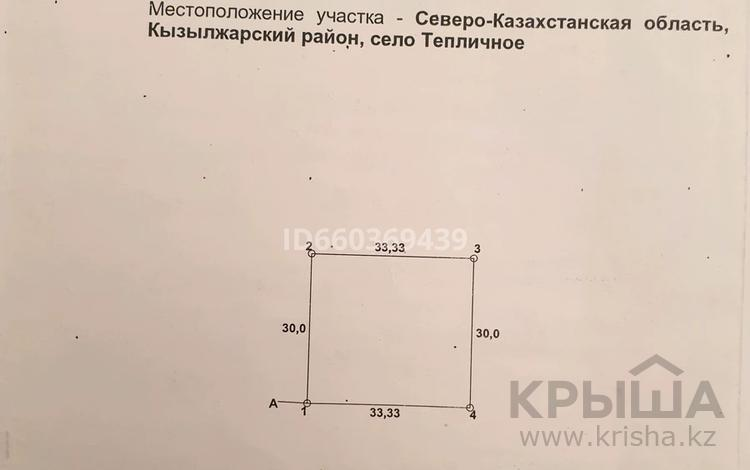 Участок 10 соток, Северо-Казахстанская обл. за 1.1 млн 〒