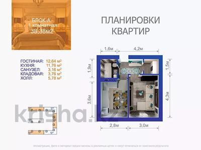 1-комнатная квартира, 38.38 м², 16-й мкр , 16 микрорайон, 15 участок за 5.1 млн 〒 в Актау, 16-й мкр  — фото 2