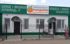 Магазин площадью 100 м², Курмангазы 210 за 72 млн 〒 в Уральске