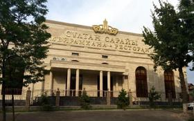 ресторан «Султан Сарайы» за ~ 2.3 млрд 〒 в Алматы, Наурызбайский р-н