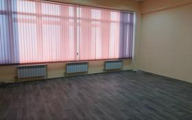 Офис площадью 30 м², Жибек жолы 50 — Зенкова за 3 500 〒 в Алматы, Медеуский р-н