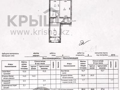 2-комнатная квартира, 64 м², 4/8 этаж, Е-356 4 за 27 млн 〒 в Нур-Султане (Астана), Есиль р-н — фото 17