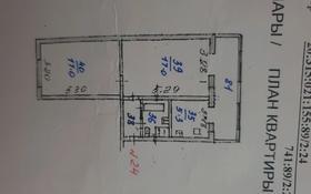 2-комнатная квартира, 53 м², 4/5 этаж, мкр Самал-1, Достык за 33.5 млн 〒 в Алматы, Медеуский р-н