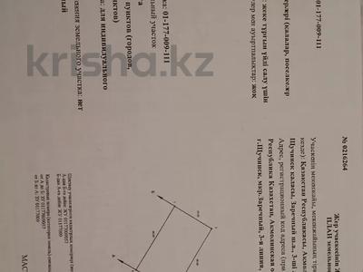 Участок 10 соток, 3 линия 58 за 3 млн 〒 в Щучинске — фото 3