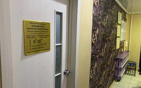 Офис площадью 61 м², Комсомольский 16 за 17 млн 〒 в Рудном