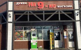 Магазин площадью 400 м², 9 площадка 16а за 85 млн 〒 в Талдыкоргане