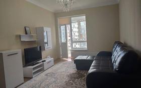 2-комнатная квартира, 55 м², 3/10 этаж помесячно, Сарайшык 34 за 180 000 〒 в Нур-Султане (Астана)