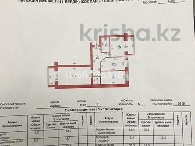 3-комнатная квартира, 97 м², 2/5 этаж, мкр Кадыра Мырза-Али, Микрорайон Астана 43 за 35 млн 〒 в Уральске, мкр Кадыра Мырза-Али — фото 21