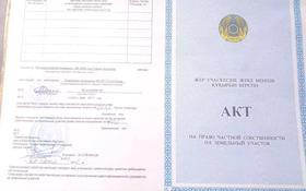Промбаза 132 сотки, Каржаубайулы 146а — Пархоменко за 220 млн 〒 в Семее