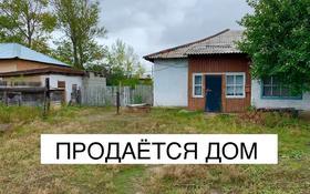 3-комнатный дом, 72 м², 25 сот., Карла-Маркса 52/1 за 700 000 〒 в