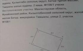 Участок 1000 га, Мкр Тамшалы 108/1 за 1 млн 〒 в Батыре