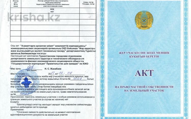 Участок 4 сотки, Мкр.Асанбай — Керей Хан за 2.3 млн 〒 в Туркестане