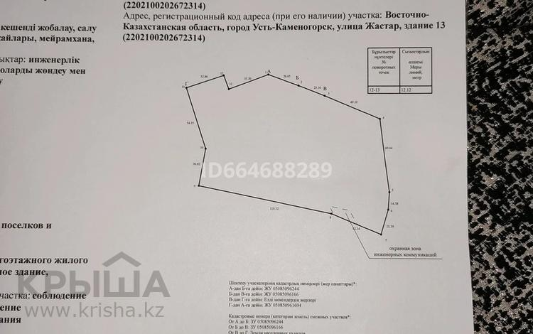 Участок 1.5 га, Жастар 13 за 45 млн 〒 в Усть-Каменогорске