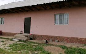 3-комнатный дом, 52 м², 8 сот., мкр Кайтпас 2, Ул. Досмухамедова 1106 за 15.5 млн 〒 в Шымкенте, Каратауский р-н
