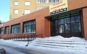 Помещение площадью 240 м², проспект Нургисы Тлендиева 50 за 48 млн 〒 в Нур-Султане (Астана), Сарыарка р-н
