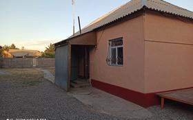 3-комнатный дом, 45 м², 6.5 сот., мкр Кайтпас 2, Аппаза Каламбаева 137 за 16 млн 〒 в Шымкенте, Каратауский р-н