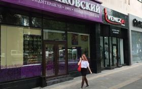 Магазин площадью 119 м², Гоголя 75 — Назарбаева за 900 000 〒 в Алматы, Медеуский р-н