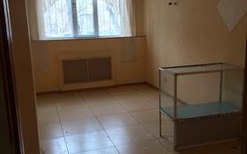 Помещение площадью 18 м², Сатпаева 30 за 70 000 〒 в Усть-Каменогорске