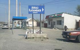 Участок 8 соток, Мкр Акжайык — Аппаз Каламбаев за 8 млн 〒 в Шымкенте, Каратауский р-н