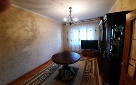 4-комнатная квартира, 88 м², 3/5 этаж, Массив Карасу за 23.5 млн 〒 в Таразе