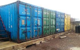Бокс-хранилищ (20-футовых контейнеров) для хранения домашних вещей за 20 000 〒 в Алматы, Жетысуский р-н