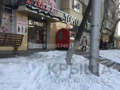 Бутик площадью 11 м², Гоголя 144 — Муратбаева за 55 000 〒 в Алматы, Алмалинский р-н