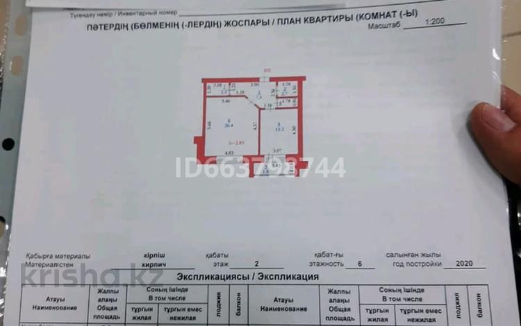 1-комнатная квартира, 58.5 м², 2/5 этаж, 48г за 9.7 млн 〒 в Актобе, мкр. Батыс-2