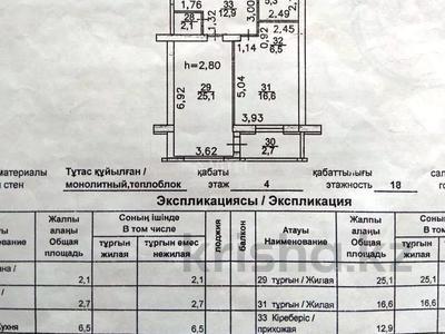 2-комнатная квартира, 71.2 м², 4/18 этаж, Брусиловского 159 — Шакарима за 28 млн 〒 в Алматы, Алмалинский р-н — фото 10