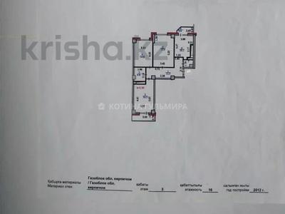 3-комнатная квартира, 78 м², 3/16 этаж, Рыскулбекова 16/3 — Кудайберды за 25 млн 〒 в Нур-Султане (Астана), Алматы р-н