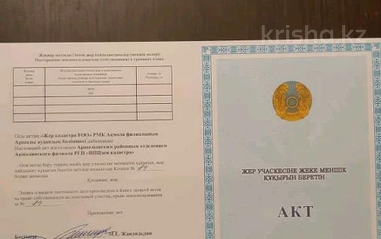 Участок 15 соток, Нурпеисова 13 за 6.3 млн 〒 в Жибек Жолы